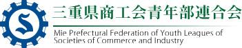 三重県商工会青年部連合会
