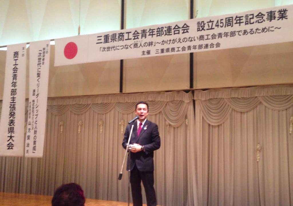 三重県商工会青年部連合会45周年記念事業1