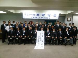 2015年度総会