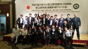 2015年度中部大会